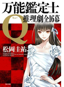 【期間限定価格】万能鑑定士Q:推理劇全16幕(角川文庫)