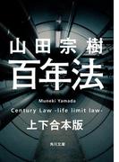 【期間限定価格】百年法 上下合本版(角川文庫)