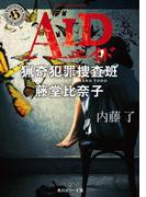 AID 猟奇犯罪捜査班・藤堂比奈子(角川ホラー文庫)