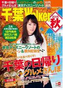 千葉Walker2015 秋(ウォーカームック)