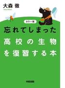 【期間限定価格】カラー版 忘れてしまった高校の生物を復習する本