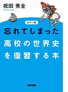 カラー版 忘れてしまった高校の世界史を復習する本(中経出版)