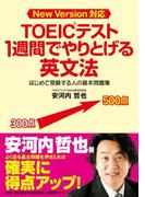 TOEICテスト 1週間でやりとげる英文法(中経出版)