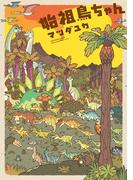 始祖鳥ちゃん(芳文社コミックス)