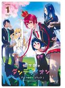 城下町のダンデライオン アンソロジーコミック 1巻(まんがタイムKRコミックス)
