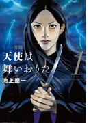 天使は舞いおりた 1巻(芳文社コミックス)