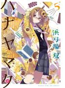 ハナヤマタ 5巻(まんがタイムKRコミックス)