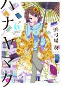 ハナヤマタ 6巻(まんがタイムKRコミックス)