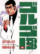 【6-10セット】ゴルゴ13(ビッグコミックス)
