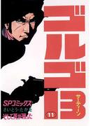 【11-15セット】ゴルゴ13(ビッグコミックス)