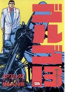 【26-30セット】ゴルゴ13(ビッグコミックス)
