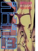 【111-115セット】ゴルゴ13(ビッグコミックス)