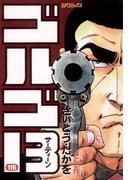 【116-120セット】ゴルゴ13(ビッグコミックス)
