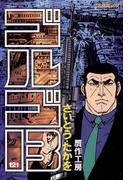 【121-125セット】ゴルゴ13(ビッグコミックス)