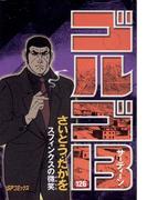 【126-130セット】ゴルゴ13(ビッグコミックス)