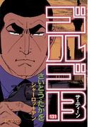 【131-135セット】ゴルゴ13(ビッグコミックス)