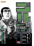 【141-145セット】ゴルゴ13(ビッグコミックス)