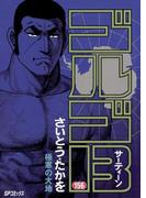 【156-160セット】ゴルゴ13(ビッグコミックス)