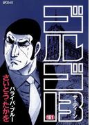 【161-165セット】ゴルゴ13(ビッグコミックス)