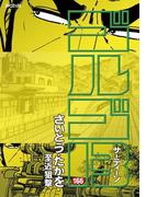 【166-170セット】ゴルゴ13(ビッグコミックス)