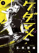 【全1-4セット】ケダマメ(ビッグコミックス)