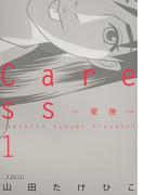 【全1-3セット】Caress~愛撫~(ビッグコミックス)