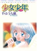【1-5セット】少女少年(てんとう虫コミックス スペシャル)