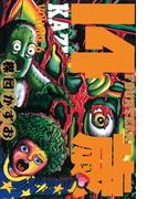 【6-10セット】14歳(フォーティーン)(ビッグコミックス)