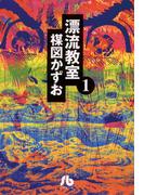【全1-6セット】漂流教室〔文庫版〕(小学館文庫)