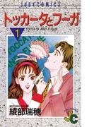 【全1-2セット】トッカータとフーガ(ジュディーコミックス)