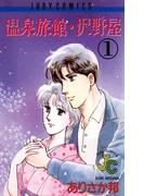 【1-5セット】温泉旅館・沢野屋(ジュディーコミックス)