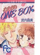 【全1-2セット】わたしのOneBoy(フラワーコミックス)