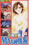 【全1-2セット】MAX 純情系(フラワーコミックス)