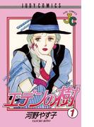 【全1-5セット】エデンの樹(ジュディーコミックス)