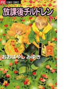 【全1-3セット】放課後チルドレン(ちゃおコミックス)