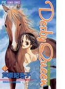 【全1-3セット】ダービー・クイーン(フラワーコミックス)