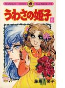 【6-10セット】うわさの姫子(てんとう虫コミックス)