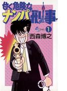 【全1-2セット】甘く危険なナンパ刑事(少年サンデーコミックス)