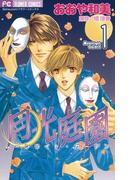 【全1-2セット】月光庭園(フラワーコミックス)