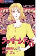 【全1-5セット】ラッキーレディー(ジュディーコミックス)