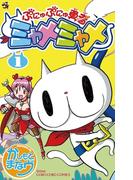 【全1-5セット】ぷにゅぷにゅ勇者ミャメミャメ(てんとう虫コミックス)