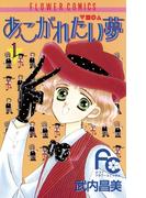 【1-5セット】あこがれたい夢(む)(フラワーコミックス)