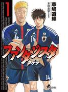 【全1-14セット】ファンタジスタ ステラ(少年サンデーコミックス)