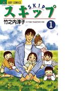 【全1-7セット】スキップ(ジュディーコミックス)
