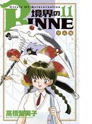 【11-15セット】境界のRINNE(少年サンデーコミックス)