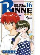 【16-20セット】境界のRINNE(少年サンデーコミックス)