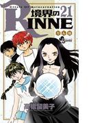 【21-25セット】境界のRINNE(少年サンデーコミックス)
