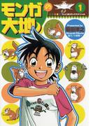 【全1-3セット】モンガの大地(てんとう虫コミックス スペシャル)