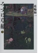【全1-3セット】みずほ草紙(ビッグコミックススペシャル)