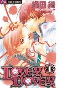 【全1-5セット】LOVEY DOVEY(フラワーコミックス)